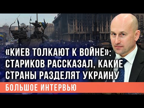 Стариков предрек масштабную войну на территории Украины