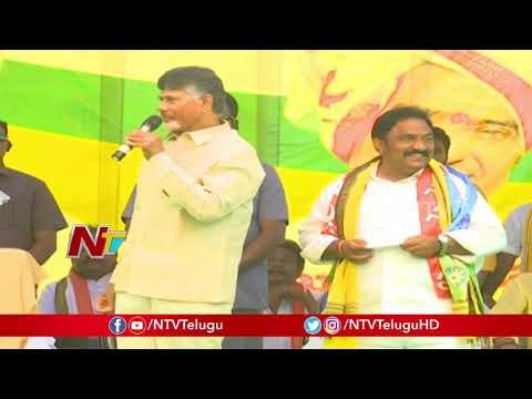 Chandrababu Speech At Public Meeting from Sathupalli   NTV