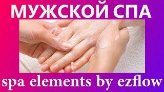 Спа маникюр - мужской spa elements by ezflow