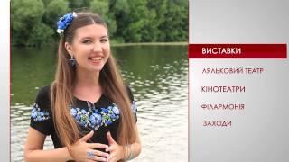 Афіша Вінниці 04.07 - 10.07.14(, 2014-07-04T12:30:18.000Z)