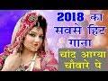 सबसे ज्यादा चलने वाला Superhit New राजस्थानी Hit Song- Chand Aa Gaya Chobare Me#Viral Song