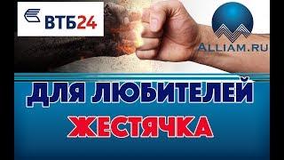 Сотрудник ВТБ-24 выпросил в ответ на тупость! /слушать/ Как не платить кредит. Кузнецов. Аллиам.