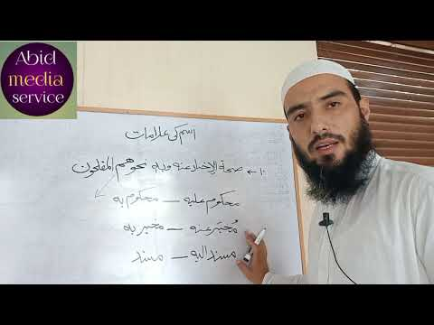 Nisab Un Nahv course - Lesson No 40- Arabic Grammar in Urdu By Mufti Amjad Rizvi from YouTube · Duration:  15 minutes 24 seconds