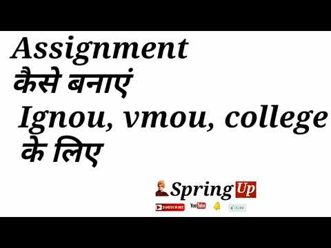 How to make assignment file for college students (ignou, vmou regular or distance mode college)