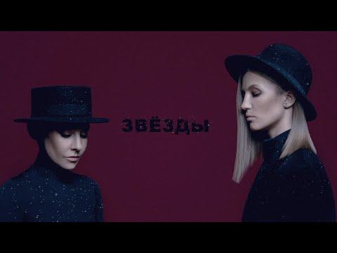 "#2Маши  ""Звёзды"" [  Lyric Video ]"