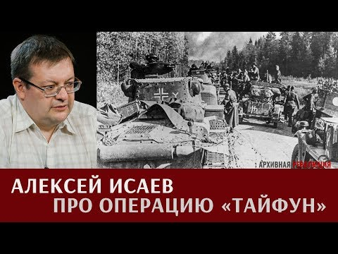 "Алексей Исаев про операцию ""Тайфун"""