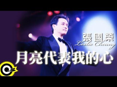 張國榮 Leslie Cheung【月亮代表我的心】跨越97演唱會