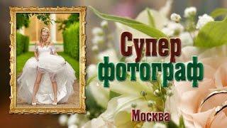 Михаил Герасимов Свадебный фотограф Москва(, 2015-09-06T18:23:58.000Z)