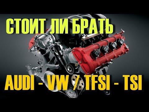 Двигатель TSI TFSI. Стоит ли покупать VW Audi, если стоит этот мотор
