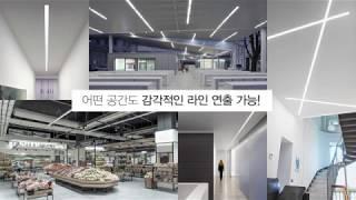 시그마 LED 무브레일 조명  소개영상