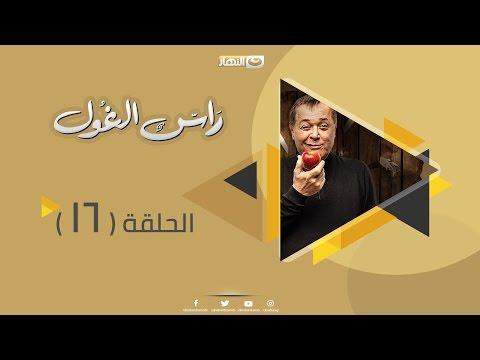 ����� ������� Episode 16 - Ras Al Ghoul Series | ������ ������� ���  - ����� ��� �����