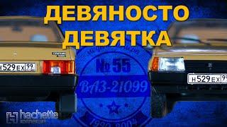 КОЛЛЕКЦИОННЫЙ ВАЗ 21099/ Советские автомобили серии Hachette