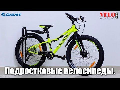 Велосипеды для подростков Giant 2018. Купить подростковый велосипед Киев.
