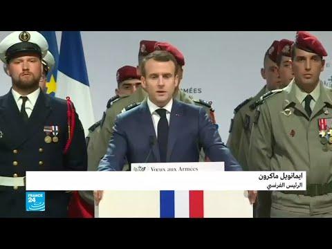 ماكرون يؤكد أن بلاده -ملتزمة عسكريا تجاه بلاد الشام-  - نشر قبل 2 ساعة