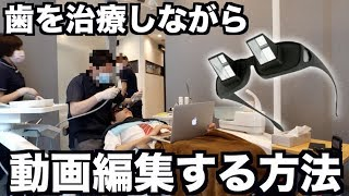 【YouTuber必見】歯医者でも動画編集できる方法を発明しました。