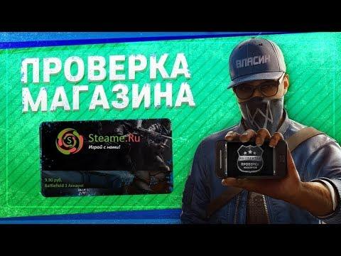 Проверка магазина#3 - steame.ru (ЧЕСТНЫЙ МАГАЗИН АККАУНТОВ?)