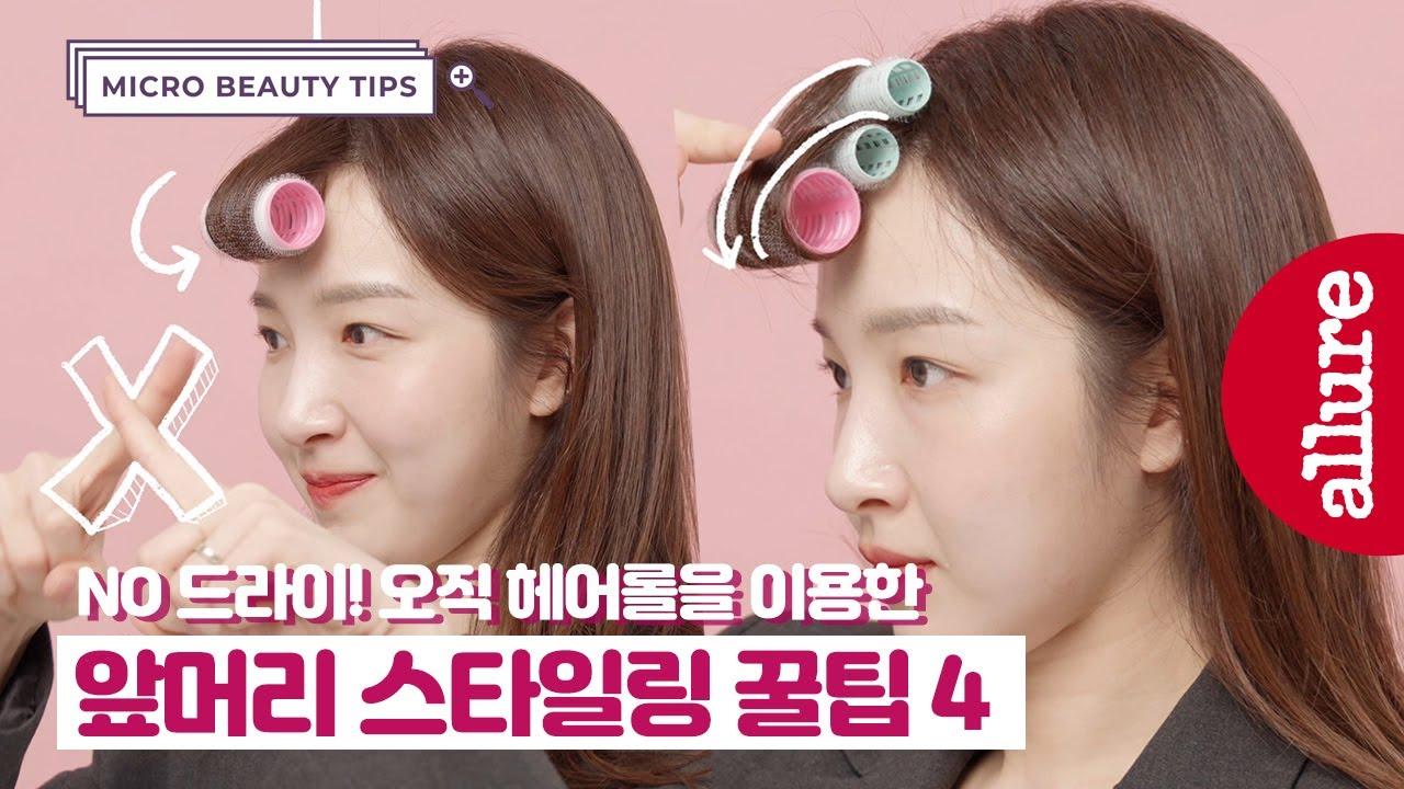 앞머리 헤어롤 말 때 가장 많이 하는 실수는? 떡지지 않는 법, 헤어롤 사용법 총정리✨ 앞머리 스타일링 꿀팁 15 | 얼루어코리아  Allure Korea