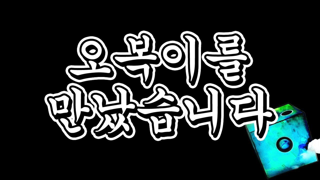 [랜덤다이스] 오복이 사칭을 만났다! #shorts