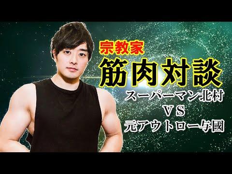筋肉対談-北村vs与國  #及川幸久#与国秀行#幸福実現党#チェンジジャパン