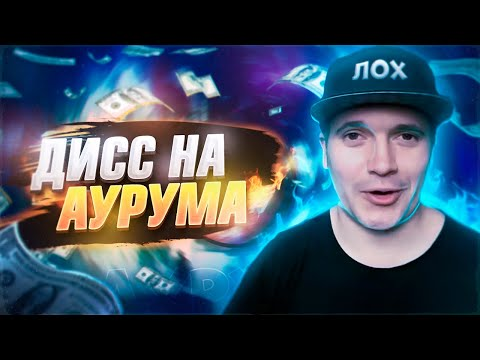 ДИСС НА АУРУМА -- ФРИДЖ Feat PETTI