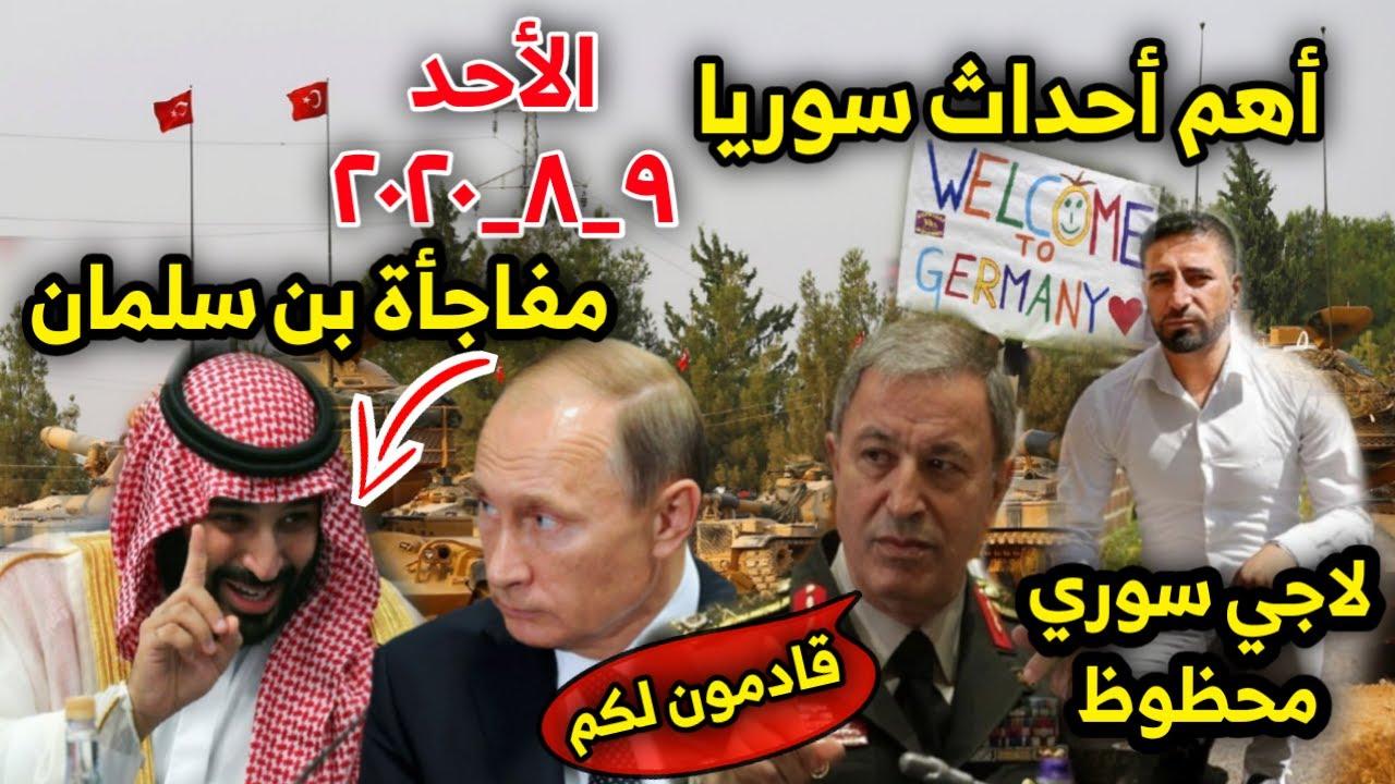 لن تصدق ما فعله لاجئ سوري في ألمانيا | تدخل عاجل من تركيا | بن سلمان وبوتين يحتلان سوريا | الأحد 9/8