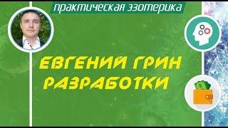 Евгений Грин 168 - Новый тренинг Эзотерика денег 6. Как привлечь деньги в дом!
