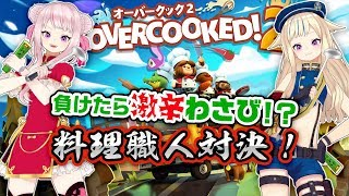 【Overcooked2】噂の料理ゲーでキッチンが大火事に!?