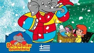 Μπέντζαμιν το ελέφαντας- Benjamin - The Weather Elephant in ελληνικός - Full episode in Greek