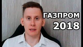 Акции Газпрома - стоит ли покупать?