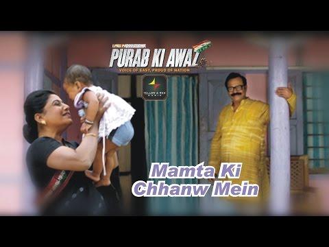 Mamta Ki Chhanw Mein   Purab Ki Awaz   Bandita Das   Hitesh Baruah, Ajay Phukon, Tapan Kakoti