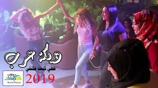 دبكة عرب 2019 حطي كتفك عكتفي