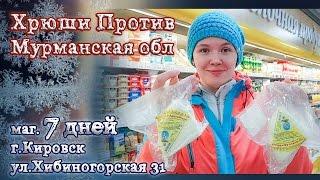 Хрюши Против - Мурманская обл -Кировск. 7 дней(9 ноября мы побывали в городе Кировск,в магазине