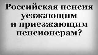 Можно получить украинскую пенсию в россии могут ли сократить если у вас предпенсионный возраст