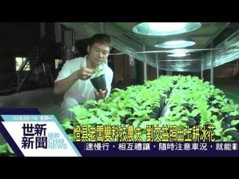 .植物光生理與 LED 在植物照明優勢