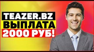Teaser bz - расширение браузера для заработка денег - выплата 2000 рублей