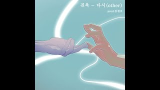 진욱_다시 (other) [PurplePine Entertainment]