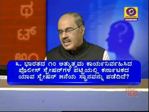Thatt Anta Heli | Kannada Quiz Show | 12 Feb 19