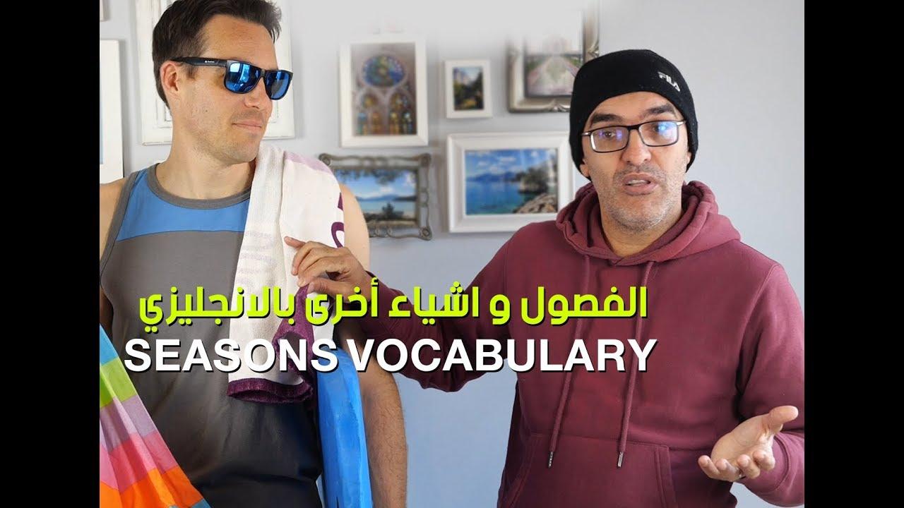 مول لونكلي : شرح الفصول الاربعة و اشياء أخرى بالانجليزي - SEASONS VOCABULARY