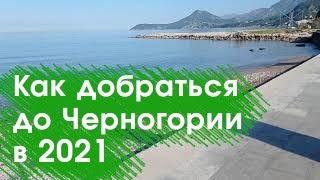 Как добраться до Черногории из России в 2021 году
