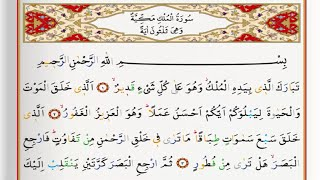 Surah Al Mulk - Saad Al Ghamdi surah mulk with Tajweed