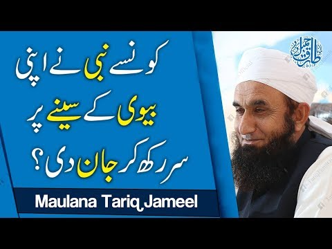 Maulana Tariq Jameel Latest Bayan   Prophet Stories   Islamic Stories   18 Sept 2017   AJ Official