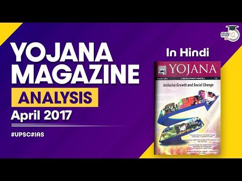 Yojana योजना magazine APRIL 2017- UPSC / IAS / PSC aspirants के लिए analysis