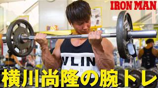 トレーニング 横川 尚隆