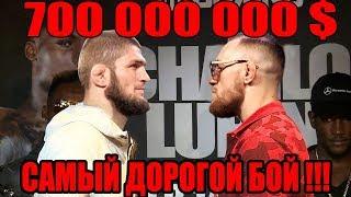 КОНОР И ХАБИБ СПАСАЮТ UFC ОТ БЕДНОСТИ ! 700 000 000 ДОЛЛАРОВ