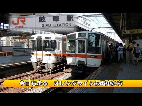 のんびり気ままに鉄道撮影186 JR岐阜駅編 JR Central Japan Railway Company GifuStation