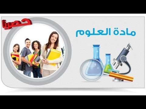 مادة علوم - شهادة اعدادية