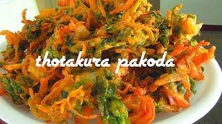 AMARANTH PAKODA/thotakura pakodi/how to make crispy amaranth onion pakoda
