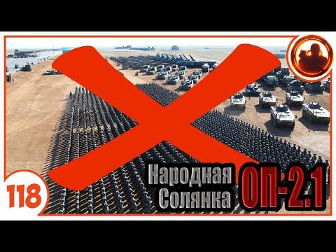 Парада не будет. Народная Солянка + Объединенный Пак 2.1 / НС+ОП 2.1 # 118