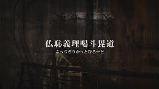 木更津発 仏恥義理アイドル C-Style、初の2人ver.MV。八剱 咲羅(@CS_sakura4649)、潮干狩 鯏(@CS_Asari) web http://www.c-style4649.com/ blog ...