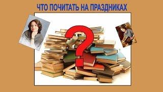Что почитать? Книжные новинки, покупки, лучшие любимые книги, обзор от Ларисы Райт. ТОП 5 - 10 книг